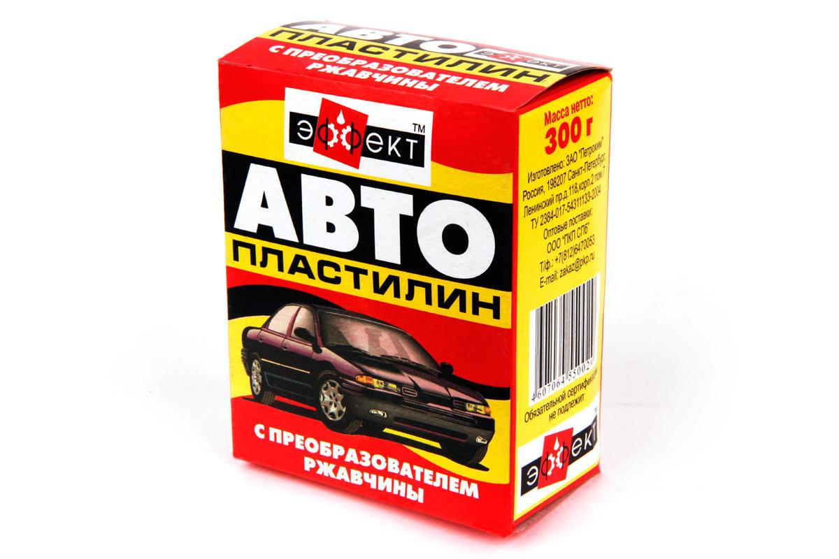 Автопластелин